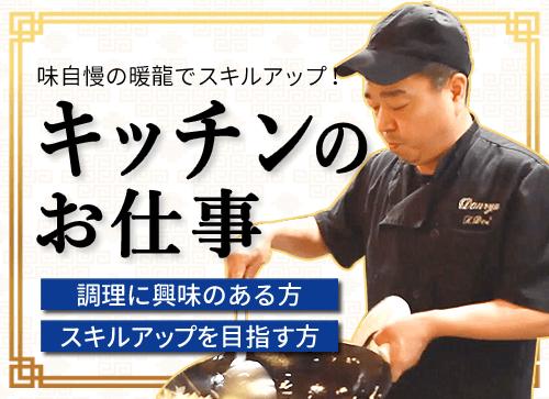 キッチンのお仕事(正社員)