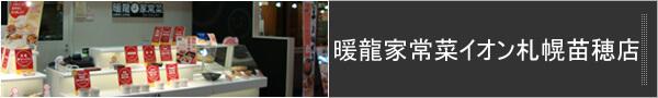 暖龍家常菜イオン札幌苗補店店舗情報