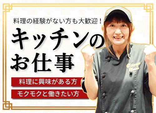 キッチンのお仕事(アルバイト)