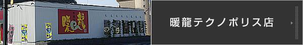 暖龍テクノポリス店店舗情報