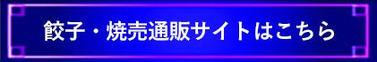 餃子・焼売通販サイト